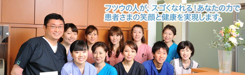 あなたのスゴイ力の発揮場所は五條歯科医院です!
